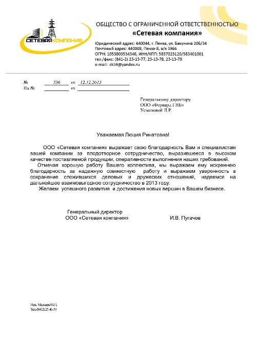"""Setevaya Kompaniya LLC thanks for effective cooperation"""